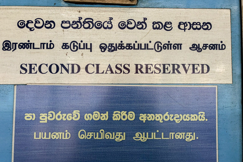 Second class reserved Train Sri Lanka